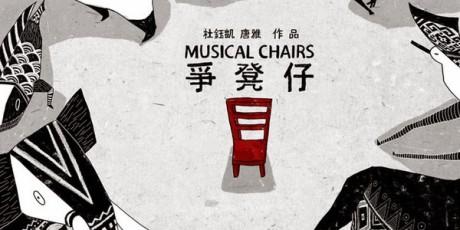 ilustracion-proyecto-cortometraje-music-chairs-yukai-du1